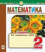 Математика. 2 клас. Зошит для контрольних робіт. НУШ