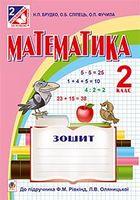 Зошит з математики. 2 клас. (до підр. Рівкінд)