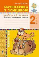 Математика з усмішкою. 2 клас. Мавпочка Чіта. Робочий зошит. Додавання та віднімання в межах 100. НУШ