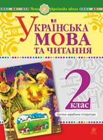 Українська мова та читання. 2 клас. Дитяча зарубіжна література. НУШ