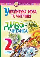 Українська мова та читання. 2 клас. Диво-читанка. НУШ