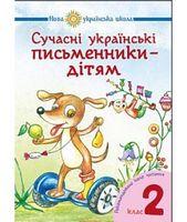 Сучасні українські письменники — дітям. Рекомендоване коло читання  2 кл. НУШ
