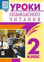 Уроки позакласного читання. 2 клас. Посібник для вчителя
