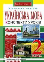 Українська мова  конспекти уроків  2 кл. посібник для вчителя (до підр.Захарійчук). За оновленою програмою