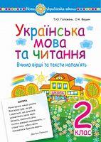 Українська мова та читання.2 клас. Вчимо вірші та тексти напам'ять. НУШ