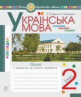 Українська мова. 2 клас. Говоримо, читаємо, пишемо. Зошит з розвитку зв'язного мовлення. НУШ