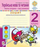 Українська мова та читання. 2 клас. Зошит. Розвиток зв'язного мовлення. Казочку складаємо - мову розвиваємо. НУШ
