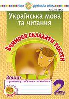 Українська мова та читання. 2 клас. Вчимося складати тексти. Зошит з розвитку зв'язного мовлення. НУШ