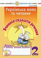 Українська мова та читання. 2 клас. Вчимося складати речення. Зошит з розвитку зв'язного мовлення. НУШ