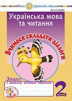 Українська мова та читання. 2 клас. Вчимося складати діалоги. Зошит з розвитку зв'язного мовлення. НУШ