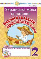 Українська мова та читання. 2 клас. Вчимося складати вірші, загадки, казки. Зошит з розвитку зв'язного мовлення. НУШ