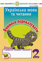 Українська мова та читання. 2 клас. Вчимося переказувати. Зошит з розвитку зв'язного мовлення. НУШ
