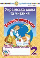 Українська мова та читання. 2 клас. Вчимося описувати. Зошит з розвитку зв'язного мовлення. НУШ