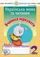 Українська мова та читання. 2 клас. Вчимося міркувати. Зошит з розвитку зв'язного мовлення. НУШ