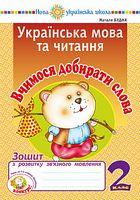 Українська мова та читання. 2 клас. Вчимося добирати слова. Зошит з розвитку зв'язного мовлення. НУШ