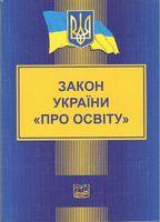 Закон України «Про освіту». Станом на 15 березня 2018 року.