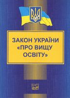 "Закон України ""Про вищу освіту"". Станом на 12 листопада 2018 року."