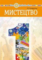 Мистецтво підручник інтегрованого курсу для 1 класу закладів загальної середньої освіти