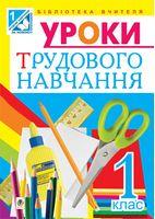 Уроки трудового навчання  1 клас  Посібник для вчителя (до підруч.Тименко В.П., Веремійчик І.М.)