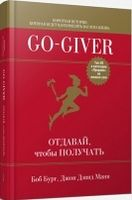 Go-Giver. Отдавай, чтобы получать