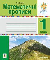 Математичні прописи. 1 клас. НУШ
