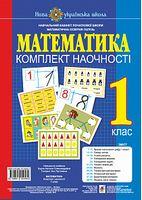 Математика. 1 клас. Комплект наочності. НУШ