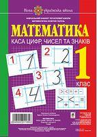 Математика. 1 клас. Каса цифр, чисел та знаків. Комплект наочності. НУШ