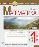 Математика. 1 клас. Робочий зошит. Ч. 2 (до підручника Математика. 1 клас авт. Листопад Н.П.)НУШ