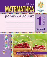 Математика. 1 клас. Робочий зошит. Ч. 2. (до підр. Будна) НУШ