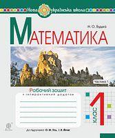 Математика. 1 клас. Робочий зошит. Ч. 1 (до підручника Гісь О.М., Філяк І.В.). НУШ
