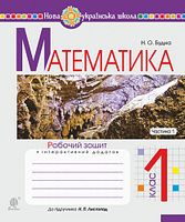 Математика. 1 клас. Робочий зошит. Ч. 1 (до підручника Математика. 1 клас авт. Листопад Н.П.) НУШ