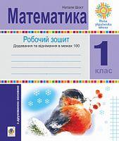 Математика. 1 клас. Зошит з друкованою основою. Додавання та віднімання в межах 100. НУШ