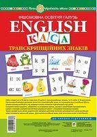 Англійська мова. Набір карток. Каса транскрипційних знаків. НУШ (з магнітами)