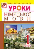 Уроки німецької мови  1  клас  конспекти уроків (підручн. О.О. Паршикова, Г.М. Мельничук)
