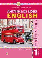Англійська мова. 1 клас. Книга для вчителя. (КОНСПЕКТИ + календарне планування).НУШ