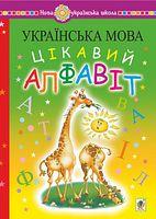 Українська мова. Навчання грамоти. Цікавий алфавіт. НУШ