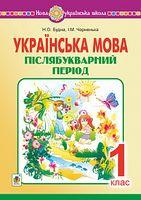 Українська мова. 1 клас. Післябукварний період. НУШ