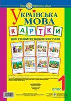 Українська мова. 1 клас. Картки для розвитку мовлення учнів. НУШ
