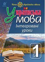 Українська мова  Інтегровані уроки. 1 клас  посіб. для вчителя. НУШ