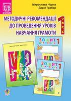 Методичні рекомендації до проведення уроків навчання грамоти за букварем і зошитами для письма 1 клас