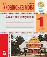 Українська мова. 1 клас. Зошит для списування з калькою. НУШ