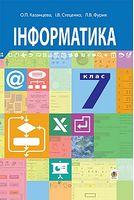 Інформатика :  підручник для 7 класу загальноосвітніх навчальних закладів