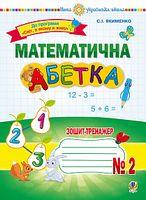 Математична абетка. 1 клас. Зошит-тренажер № 2. НУШ