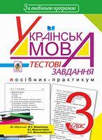 Українська мова. Тестові завдання : 3 клас : посібник-практикум. Вид. 4-те, переробл. і доп. За оновленою програмою