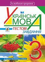 Українська мова. Тестові завдання : 3 клас : посібник-практикум. За оновленою програмою