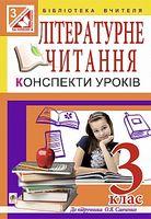 Літературне читання. Конспекти уроків. 3 кл.: посібник для вчителя (до підр.О.Я.Савченко)
