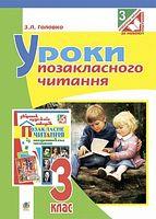 Уроки позакласного читання : 3 клас : посібник для вчителя
