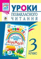 Уроки позакласного читання. 3 клас: Посібник для вчителя (Барвисте коромисло)