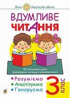 Вдумливе читання. 3 клас. 33 інтегровані уроки формування читацької компетентності. Розуміємо, аналізуємо, генеруємо. НУШ