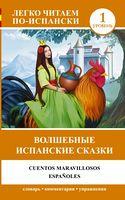 Волшебные испанские сказки = Cuentos maravillosos espanoles